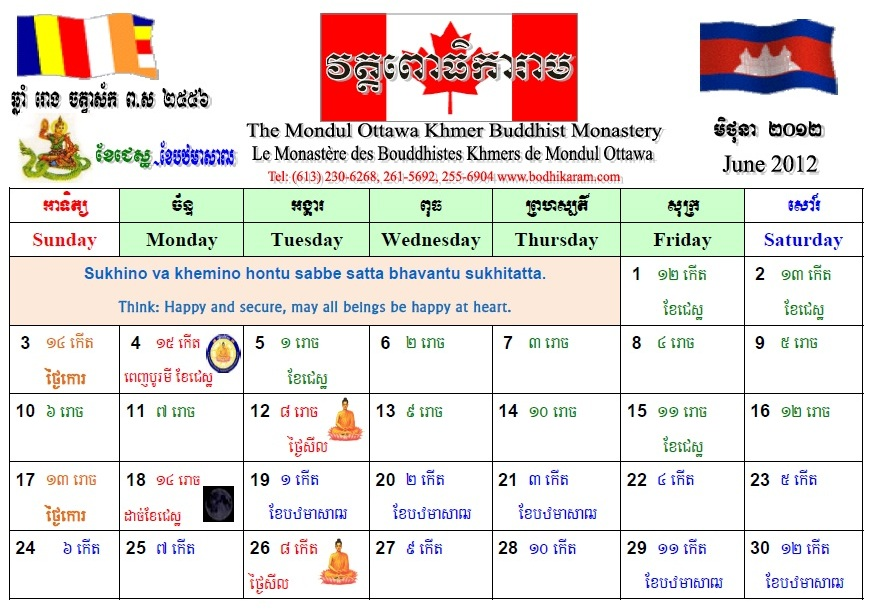 Khmer Monthly Calendar : Khmer english calendar bodhikaram temple