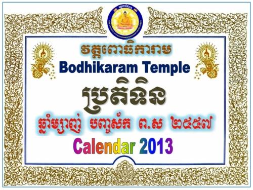Bodhikaram Calendar 2013