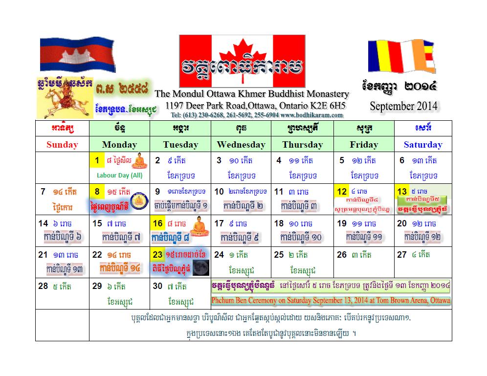 khmer canadian calendar 2014